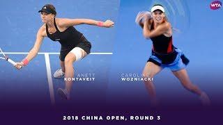 Anett Kontaveit vs. Caroline Wozniacki | 2018 China Open Third Round | WTA Highlights 中国网球公开赛