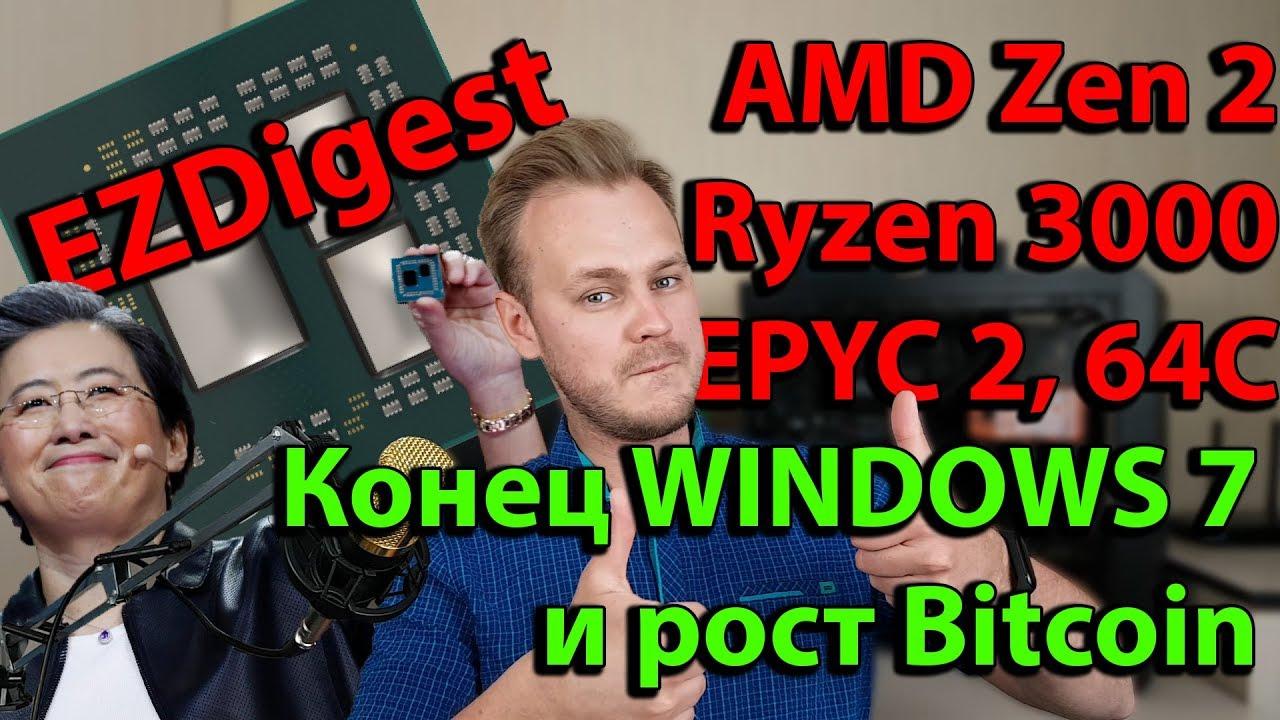 AMD Zen 2 Ryzen 3000, EPYC 2 64 cores, Конец WINDOWS 7 и