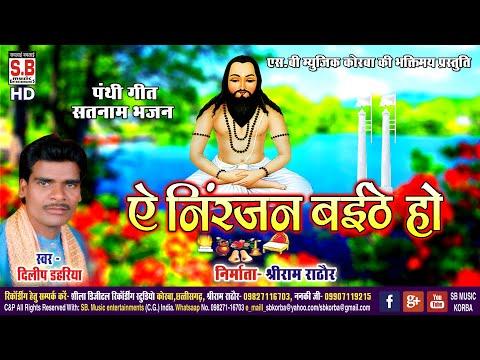 A Niranjan Baithe Ho   CG Panthi Geet   Dilip Dahriya   Chhattisgarhi Satnam Bhajan   SB 2020