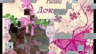 песня мамы для дочки Катюши! переделка песни Все для тебя!!!.mp4