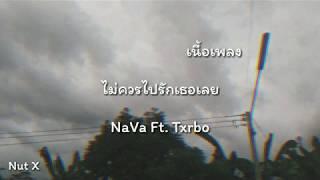 ไม่ควรไปรักเธอเลย - NAVA Ft. Txrbo (Mixtape) | เนื้อเพลง