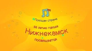 Скачать Проект Поющая Страна Нижнекамск к 50 летию города