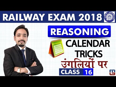 Calendar Tricks उंगलियों पर | Class - 16 | Reasoning | RRB | Railway ALP / Group D | 8 PM