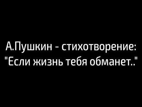 """Стих - """"Если жизнь тебя обманет"""""""