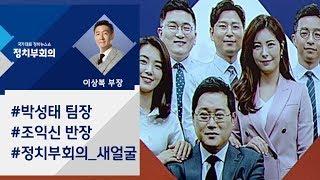 [정치부회의] 박성태 팀장·조익신 반장…정치부회의 '새 얼굴들'