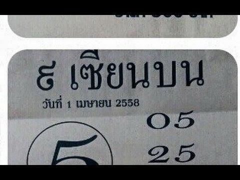 เลขเด็ดงวดนี้ เก้าเซียนบน 1/04/58