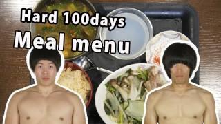 20キロ痩せた100日ダイエットの食事メニュー Hard 100days Meal menu thumbnail