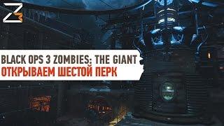 Открываем шестой перк | Black Ops 3 Zombies: The Giant