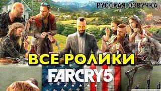 Far Cry 5 — Игрофильм [Русская Озвучка] Все сюжетные ролики