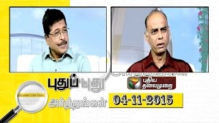 Puthu Puthu Arthangal today spl shows 04-11-2015 full hd youtube video 4.11.15 | Puthiya Thalaimurai TV Show 4th November 2015 at srivideo