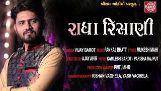 Radha Risani   Vijay Barot   New Gujarati Song   Janmastmi Special 2018  Full HD