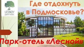 Где отдохнуть в Подмосковье Обзор Парк отеля Лесной Солнечногорский район