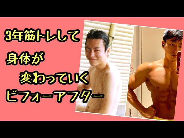 【筋トレビフォーアフター】3年筋トレ続けたビフォーアフター three years workout transformation
