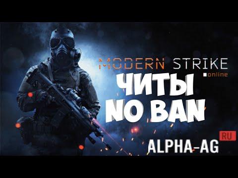 Modern Strike Online | читы | без рут | 1.24.2