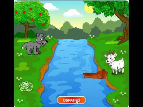 Как решить задачу про козу капусту и волка прямоугольный паралепипед решение задач