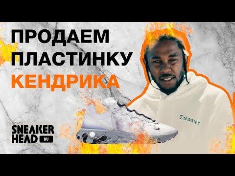 Купи пластинку и выиграй коллаб Nike с Kendrick Lamar. Пранк
