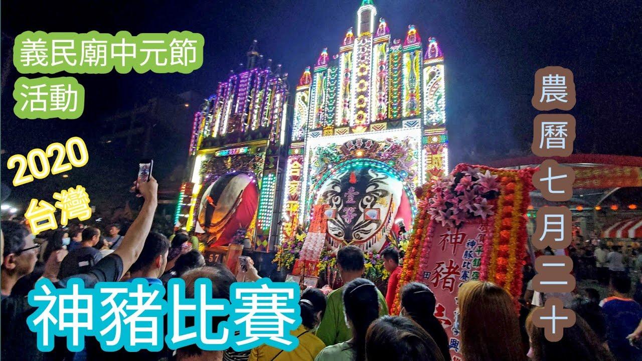 農曆七月二十日展場豬公最大1446臺斤義民廟活動晚會 TAIWAN GHOST FIREWORKS FESTIVAL 2020 - YouTube