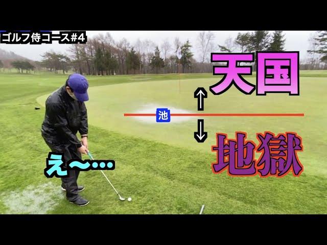 池越えか迂回か?!最悪の状況で奇跡を起こす!!【ゴルフ侍収録コース#4】【北海道ゴルフ】