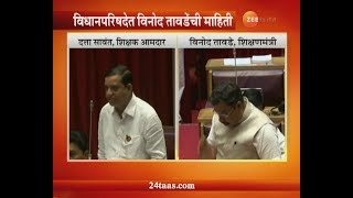 Nagpur   MLA Dutta Sawant   Demand To Reduce Age To Admission For First Standard