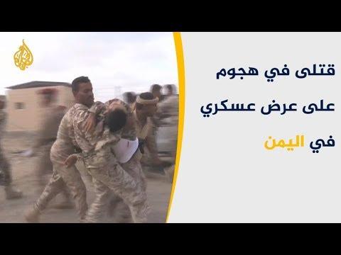 قتلى وإصابة قادة عسكريين بهجوم للحوثيين على الجيش اليمني