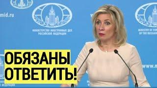 Срочно! Захарова ответила на ВРАЖДЕБНЫЕ действия Чехии и как это связано с Северный потоком