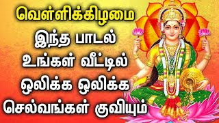 Lakshmi Devi Padalgal | Best Tamil Devotional Songs