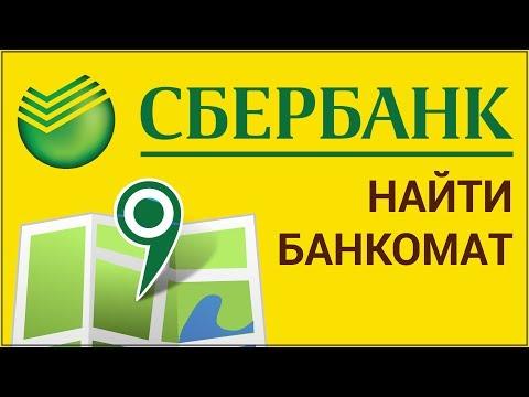 Как найти ближайший банкомат Сбербанка? Ищем банкоматы и терминалы на официальном сайте Сбербанка