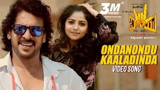 ondanondu-kaaladinda-song-i-love-you-kannada-movie-upendra-rachita-ram-r-chandru