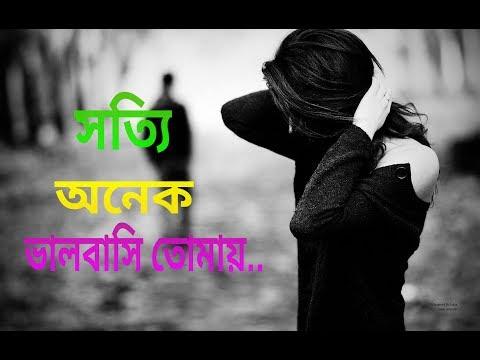 Sotti onek valobashi tumay | bangla love story | SB diary