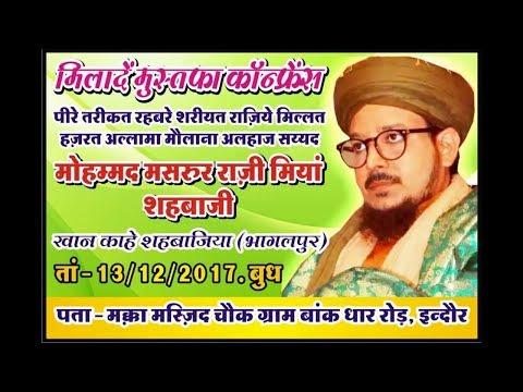Milad e Mustafa Con: Sayyad Md Masroor Razi Miyan Shahbazi Makka Masjid Baank Indore M P 13-12 2017