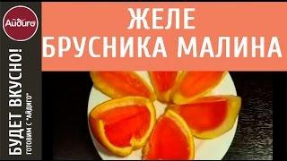 Желе Малина + Брусника от «Айдиго» - пошаговый рецепт