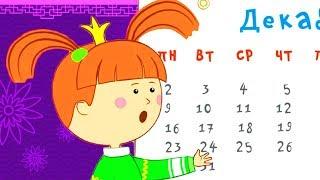 Жила была Царевна Адвент календарь Новогодние мультики и песни для детей
