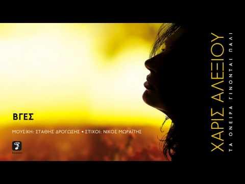 Χάρις Αλεξίου - Βγες   Haris Alexiou - Vges   Official Audio Release HQ [NEW]