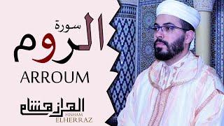 هشام الهراز سورة الروم المصحف المرتل elherraz hicham surah ARROUM