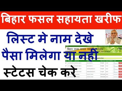अगर इस लिस्ट है नाम तभी मिलेगा बिहार फसल बीमा का पैसा||Phasal Bima Ka Paisa Kaise Check Kare ||