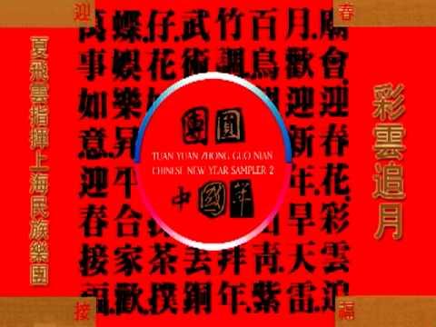 夏飛雲指揮上海民族樂團-彩雲追月