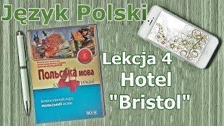 Польська мова за 4 тижні. Урок 4/Język polski. Lekcja 4
