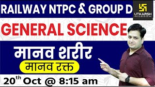 Human body #8 | General Science | Railway NTPC & Group D Special | By Prakash Sir |