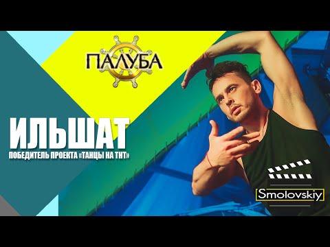 Видео, Палуба - Ильшат победитель проекта Танцы на ТНТ