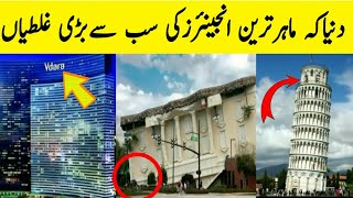 4 Biggest Engineering Mistakes Ever made in History Urdu/Hindi - Qurban Tv