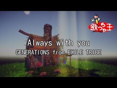 【カラオケ】Always with you/GENERATIONS from EXILE TRIBE