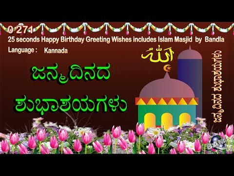 0 271 kannada 25 seconds happy birthday greeting wishes includes islam masjid by bandla