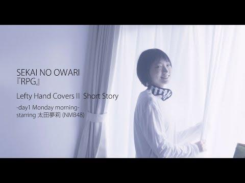 SEKAI NO OWARI『RPG』Lefty Hand CoversⅡ Short Story -day1 Monday Morning- Starring 太田夢莉(NMB48)