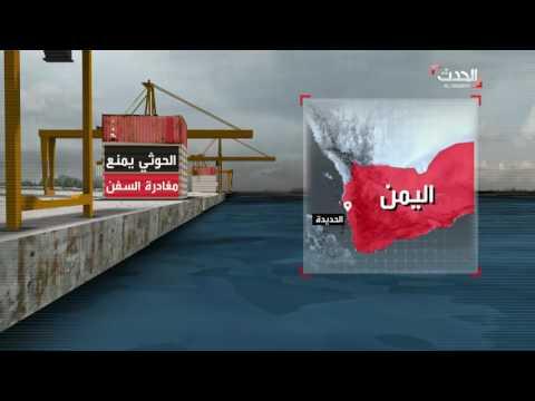 بالفيديو .. تسجيلات حربية مصرية تكشف: الحوثيون سطوا على سُفن إغاثة سعودية