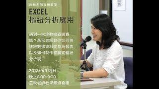 燕秋老師直播教室Excel樞紐分析應用