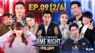 Hollywood Game Night Thailand Super Champ | EP.9(2/6) | 03.04.64