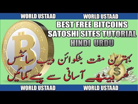 Best Free Bitcoins Satoshi Sites Tutorial in Hindi Urdu