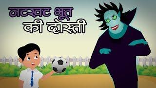 नटखट भूत की दोस्ती   Natkhat Bhoot ki Dosti   Hindi Stories for Kids