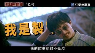 【江湖無難事】角色篇預告 10月9日(周三) 麥擱豪洨