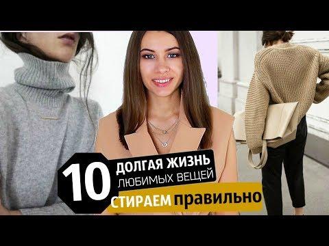 ТОП 10 ПРАВИЛ ☝ для ДОЛГОЙ жизни ЛЮБИМЫХ ВЕЩЕЙ  | стираем правильно